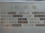 激光打标机在标牌铭牌行业的运用