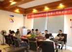 第一届深圳市泰智科技有限公司技术研讨会成功举办