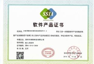 软件产品证书1