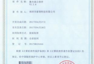 软件著作权登记证书4