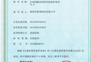 软件著作权登记证书6