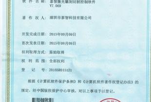 软件著作权登记证书7